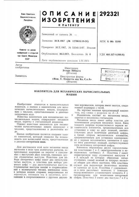 Накопитель для механических вычислительныхмашин (патент 292321)