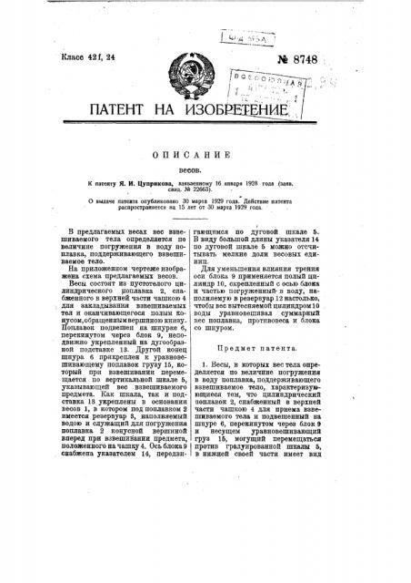 Весы (патент 8748)
