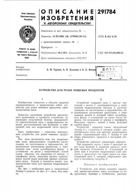Резки пищевых продуктов (патент 291784)