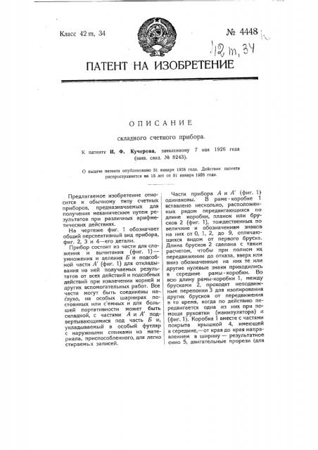 Складной счетный прибор (патент 4448)