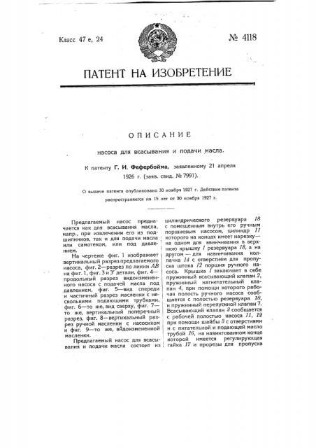 Насос для всасывания и подачи масла (патент 4118)
