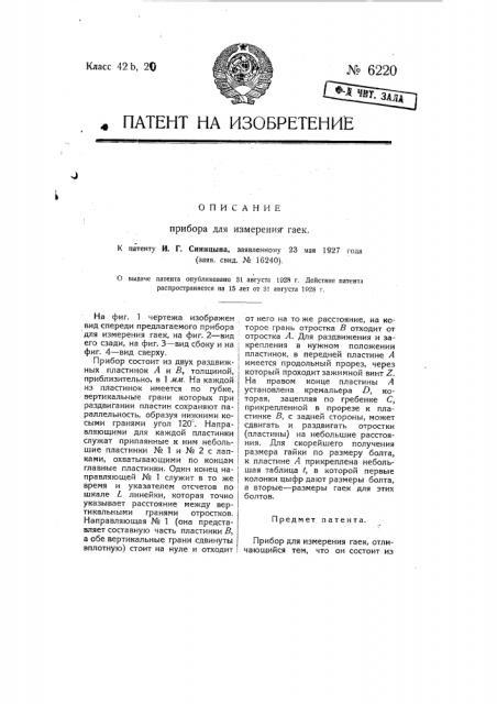 Прибор для измерения гаек (патент 6220)