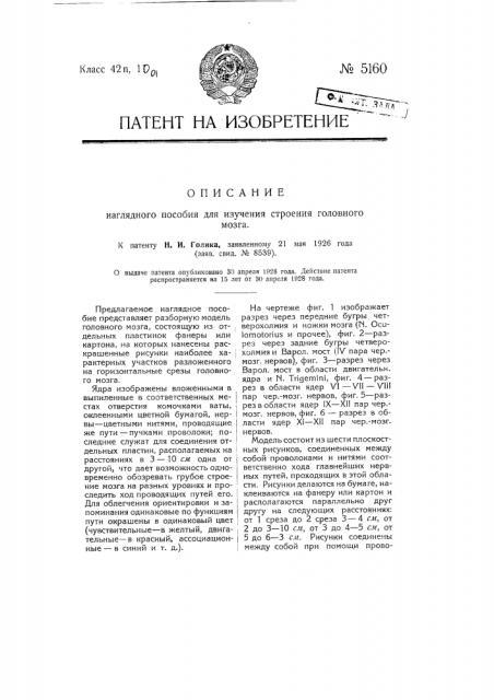 Наглядное пособие для изучения строения головного мозга (патент 5160)
