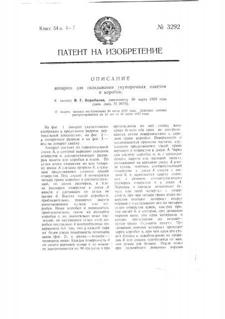 Аппарат для складывания укупорочных пакетов и коробок (патент 3292)