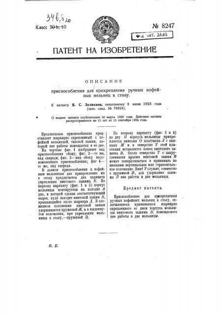 Приспособление к кофейным мельницам для прикрепления их к столу (патент 8247)