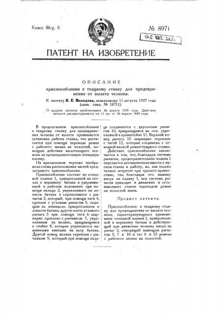 Приспособление к ткацкому станку для предохранения от вылета челнока (патент 8971)