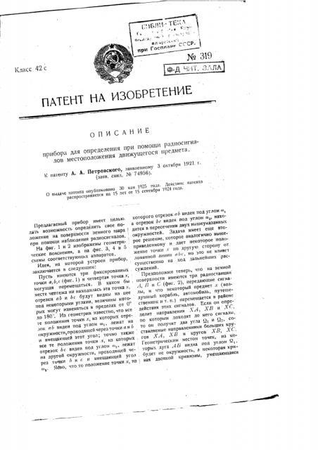 Прибор для определения при помощи радиосигналов местоположения движущегося предмета (патент 319)