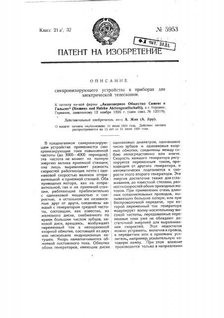 Синхронизирующее устройство в приборах для электрической телескопии (патент 5953)