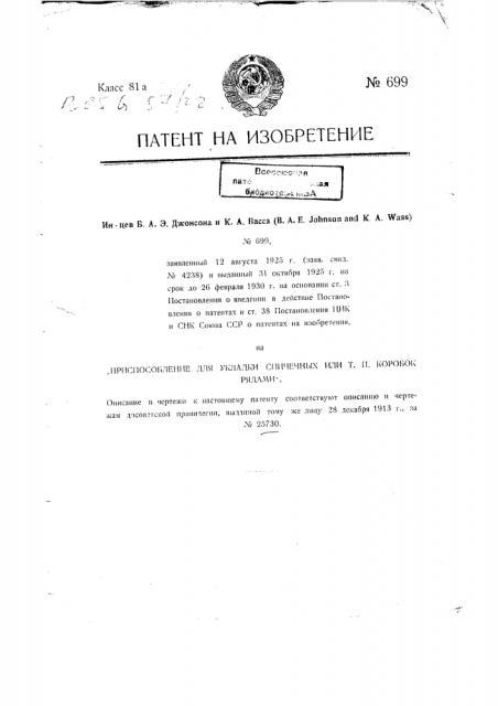 Приспособление для укладки спичечных или т.п. коробок рядами (патент 699)