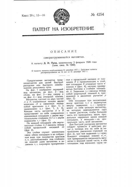 Саморазгружающаяся вагонетка (патент 4254)