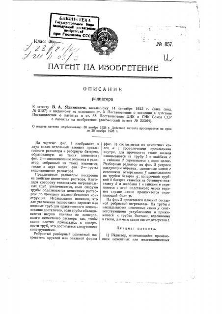 Радиатор (патент 857)