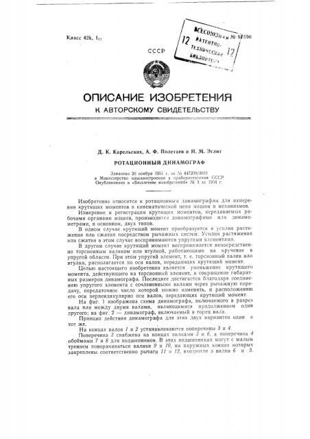 Ротационный динамограф (патент 97590)