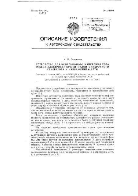 Устройство для непрерывного измерения угла между электродвижущей силой синхронного генератора и напряжением сети (патент 118899)
