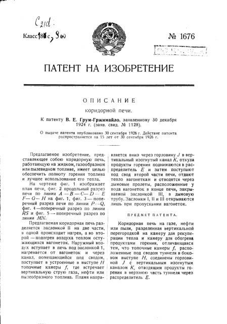 Коридорная печь (патент 1676)