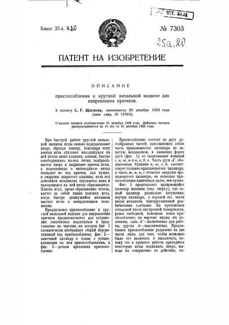 Приспособление к круглой вязальной машине для направления крючков (патент 7303)