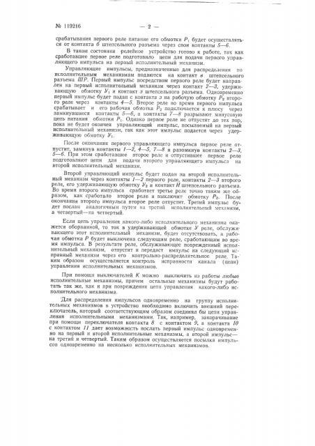 Релейное устройство для распределения импульсов тока (патент 119216)