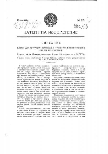 Плитки для тротуаров, мостовых и облицовок и на приспособление для их изготовления (патент 813)