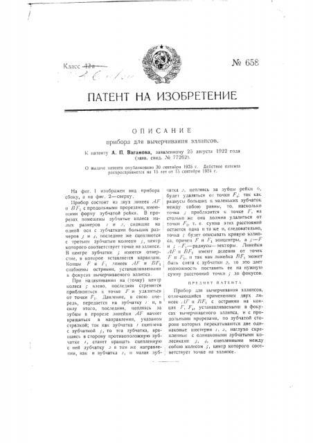 Прибор для вычерчивания эллипсов (патент 658)