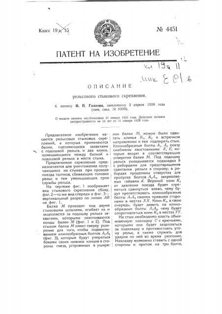 Рельсовое стыковое скрепление (патент 4451)