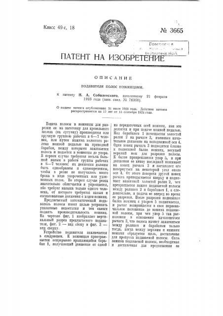 Подаватель полос к ножницам (патент 3665)