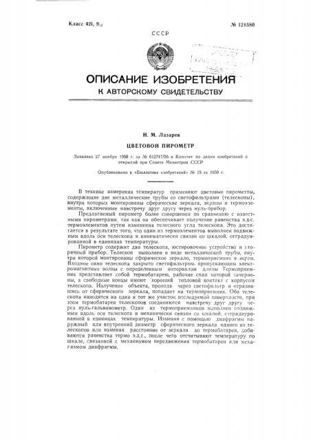 Цветовой пирометр (патент 121580)