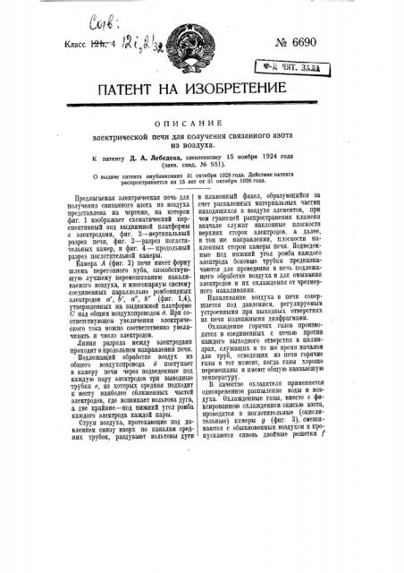 Электрическая печь для получения связанного азота из воздуха (патент 6690)