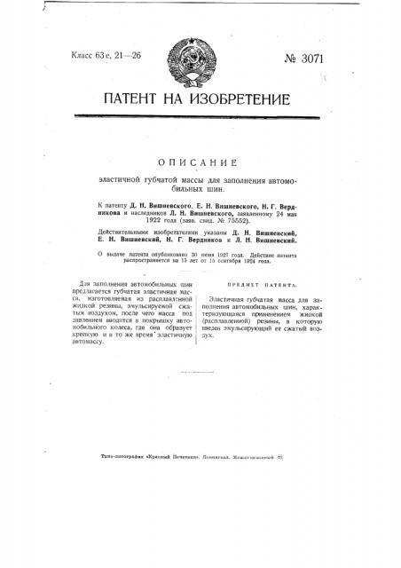 Эластичная губчатая масса для заполнения автомобильных шин (патент 3071)