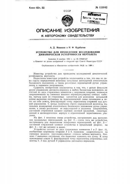 Устройство для проведения исследований динамической устойчивости вертолета (патент 123042)