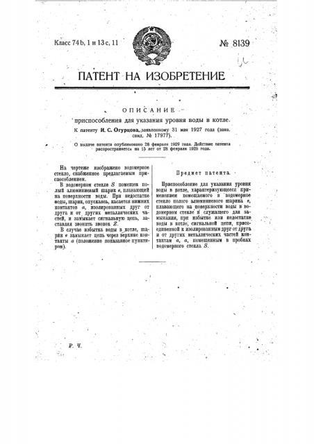 Приспособление для указания уровня воды в котле (патент 8139)