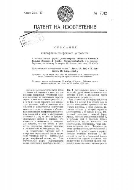Микрофонно-телефонное устройство (патент 7012)