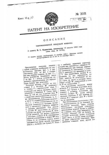 Одноклавишная пишущая машина (патент 2031)
