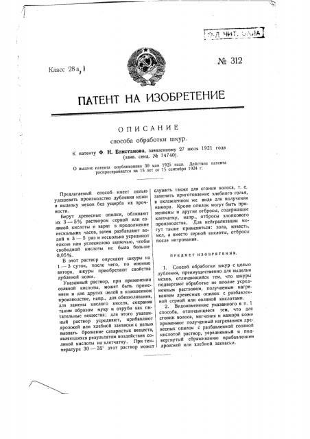 Способ обработки шкур (патент 312)
