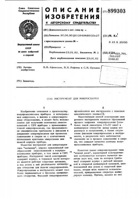 Инструмент для микросварки (патент 899303)