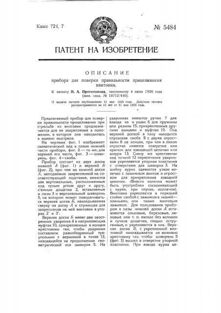 Прибор для поверки правильности прицеливания винтовки (патент 5484)