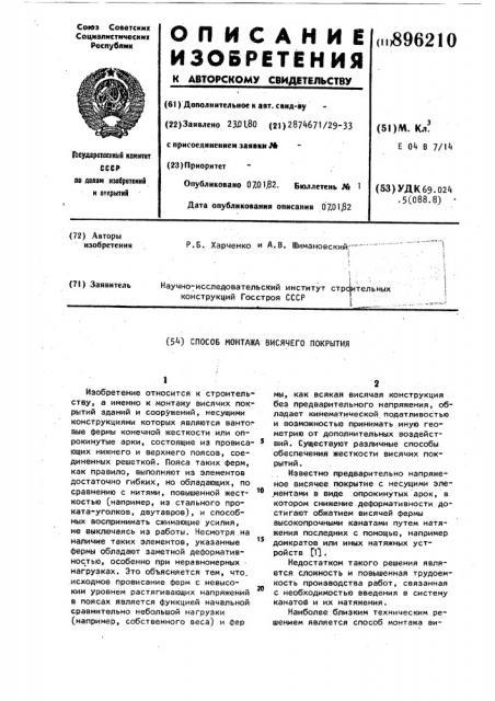 Способ монтажа висячего покрытия (патент 896210)