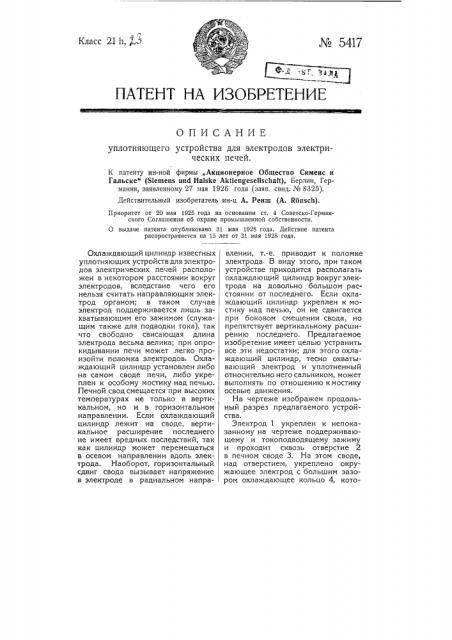 Уплотняющее устройство для электродов электрических печей (патент 5417)