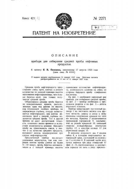 Прибор для отбирания средней пробы нефтяных продуктов (патент 2271)