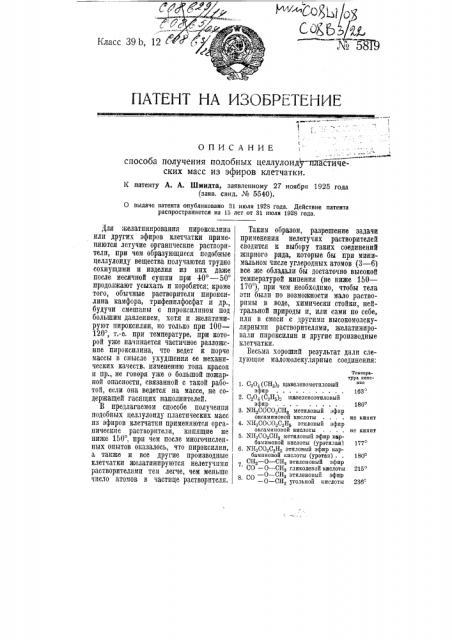 Способ получения подобных целлулоиду пластических масс из эфиров клетчатки (патент 5819)