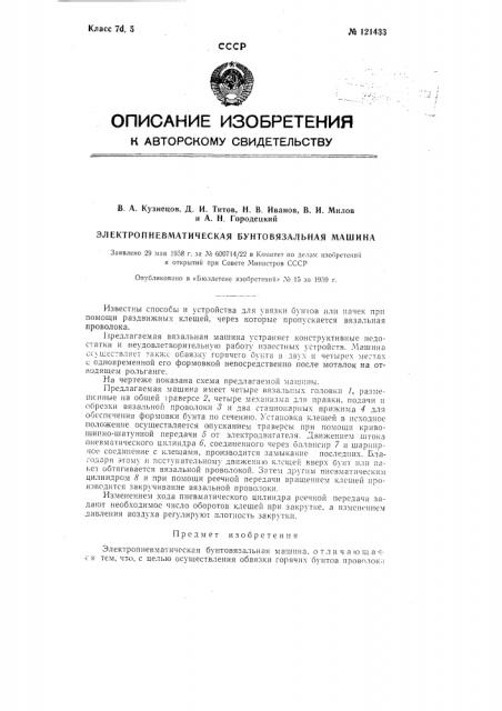 Электро-пневматическая бунтовязальная машина (патент 121433)