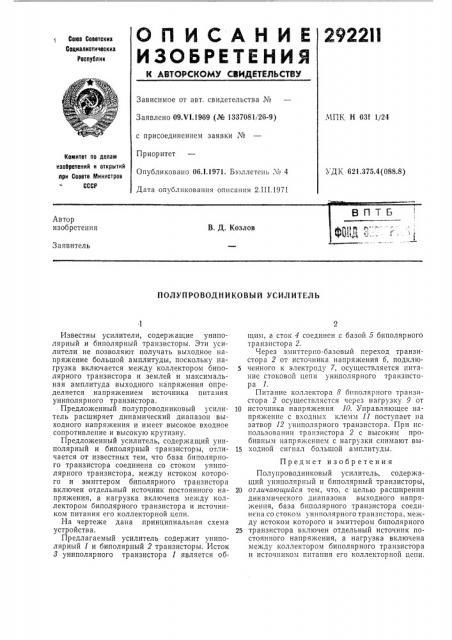 Полупроводниковый усилитель (патент 292211)
