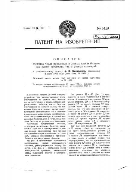 Счетчик числа проданных в разных кассах билетов как одной категории, так и разных категорий (патент 1419)