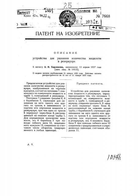 Устройство для указания количества жидкости в резервуаре (патент 7668)