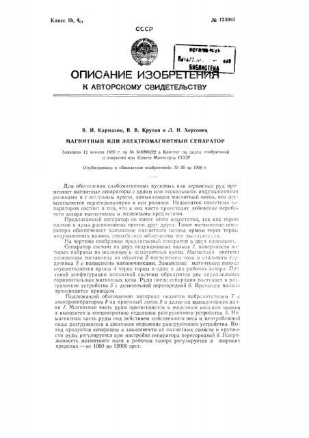 Магнитный или электромагнитный сепаратор (патент 123095)