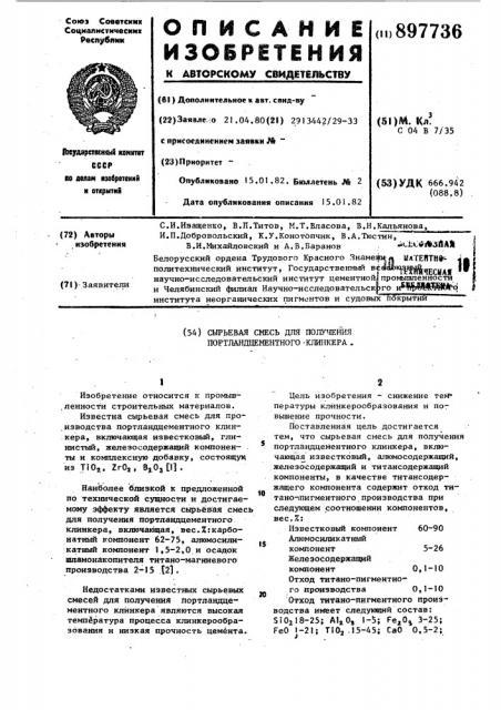 Сырьевая смесь для получения портландцементного клинкера (патент 897736)