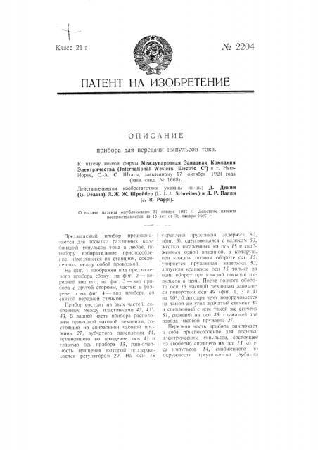 Прибор для передачи импульсов тока (патент 2204)