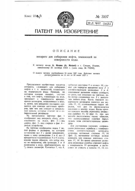 Аппарат для собирания нефти, плавающей на поверхности воды (патент 3107)