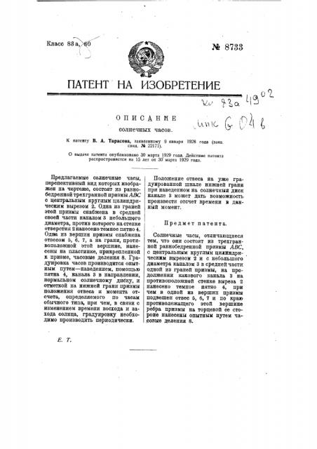 Солнечные часы (патент 8733)