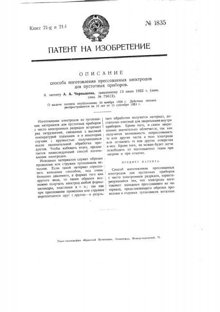 Способ изготовления прессованием электродов для пустотных приборов (патент 1835)