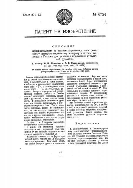 Приспособление к железнодорожному электрическому централизационному аппарату системы сименса и гальске для указания положения стрелочной рукоятки (патент 6754)