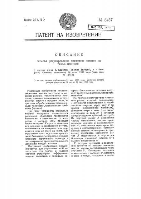 Способ регулирования движения полотен на чекельмашинах (патент 5487)